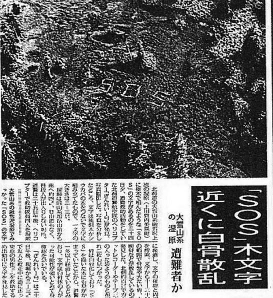 大雪山SOS遭難事件【ゆっくり朗読】 - 怖い話ネット【厳選まとめ】