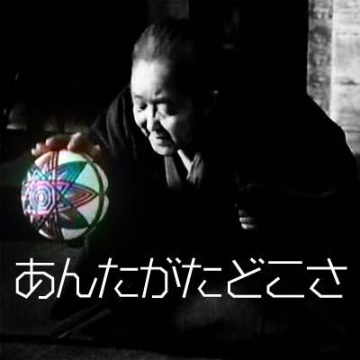 どこ た あんた 意味 が さ 【本当は怖い童謡】あんたがたどこさの謎|Team YUAN|note