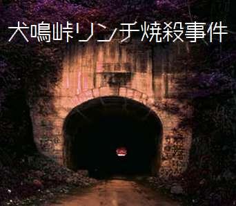 事件 犬鳴峠 犬鳴山トンネル
