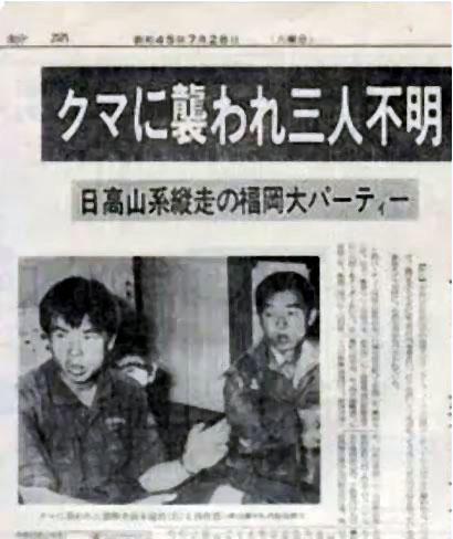 福岡 大学 ワンゲル 部 ヒグマ 事件